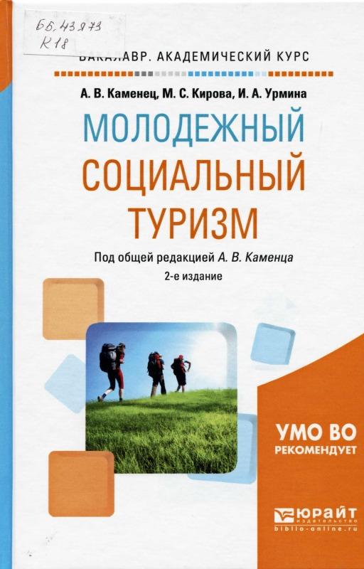 Каменец Александр Владленович Молодежный социальный туризм