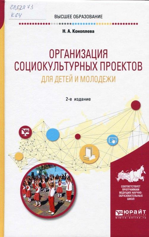 Коноплева Нина Алексеевна Организация социокультурных проектов для детей и молодежи
